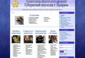 Создание сайта - Губернский колледж г. Сызрань