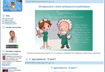 Создание сайта - ООО Карат и К г. Сызрань