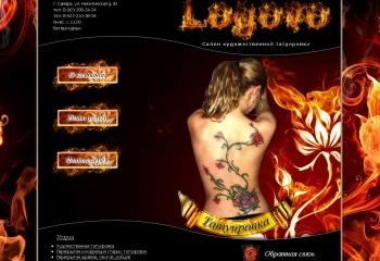 Создание сайта - Тату салон Логово г. Самара