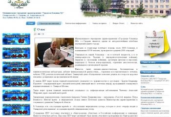 Создание сайта - МУЗ городская больница №2 г. Сызрань