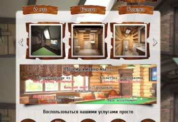 Создание сайта - м-н Все из дерева г. Самара