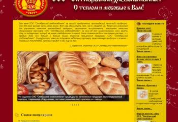 Создание сайта - ООО Октябрьский хлебокомбинат