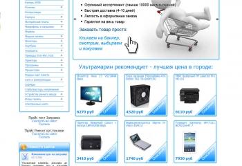 Создание сайта - ООО Первая компьютерная (м-н Ультрамарин) г. Сызрань