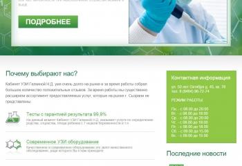 Создание сайта - Кабинет Узи Галкиной Н.Д. г. Сызрань